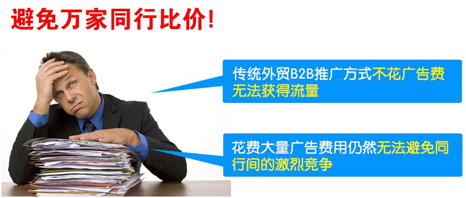 杭州思亿欧网络科技股份有限公司2003年开始从事谷歌SEO优化业务,在SEO经验、实力和规模远超其他所有SEO优化公司,所注册的行业顶级域名seo.com.cn和sem.com.cn域名价值超百万。 公司采用先进的SEO技术将客户网站优化到谷歌首页(正规白帽SEO,非效果不持久的黑帽SEO),保证客户取得实实在在的效果。 思亿欧2015年11月9日顺利完成A轮融资5000万元,并于2015年12月15日在2015中国(浙江)新三板高峰论坛暨投融资洽谈对接会上,思亿欧集团董事长何旭明完成了外贸快车项目上市前