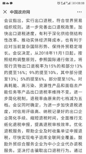 国常会出口新利好:提高出口退税率,缩短退税时间