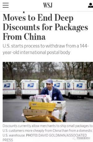 美国退出万国邮政联盟真相和结果:中国电商小卖家直接被清场