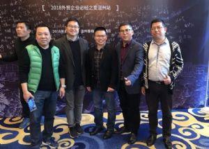 2018外贸快车外贸大讲堂全国巡讲--温州站圆满落幕