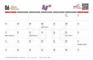东莞谷歌优化公司为大家整理的外贸日历,下半年外国重要节日最全整理!