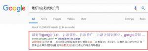 上海谷歌优化公司:感谢广大客户选择外贸快车优化服务