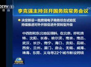 外贸SEO公司:跨境电子商务综合试验区入围城市名单,东莞名列其中