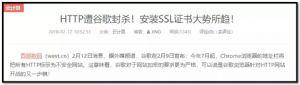 广州Google优化公司:网站再不安装SSL证书,别怪谷歌不给你面子