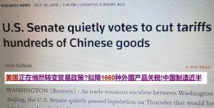 惠州google优化推广公司:好消息,美国拟对1660种商品降低关税,中国制造近半