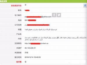 新疆谷歌SEO优化推广公司:从伊朗客户给我发了一个波斯语询盘说起......