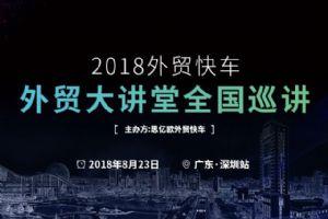 2018外贸快车外贸大讲堂全国巡讲--深圳站圆满落幕
