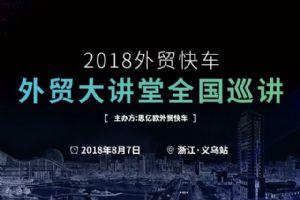 2018外贸快车外贸大讲堂全国巡讲——义乌站圆满落幕