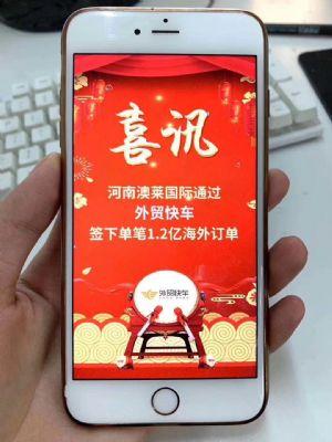河南客户通过我公司谷歌优化服务签下单笔1.2亿人民币海外订单
