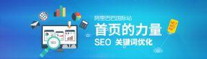 专业谷歌SEO公司总结的一套完整的外贸网站SEO优化流程