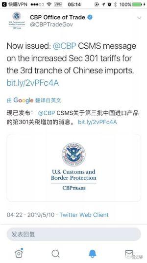 刚刚!美国海关正式宣布,10日凌晨关税提高至25%!贸易战正式打响!