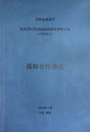 河南省商务厅与思亿欧外贸快车正式签约,强势推动中原外贸发展