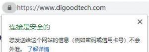 九凌网络8月针对外贸建站和谷歌SEO优化客户最新赠送SSL证书特惠活动开启