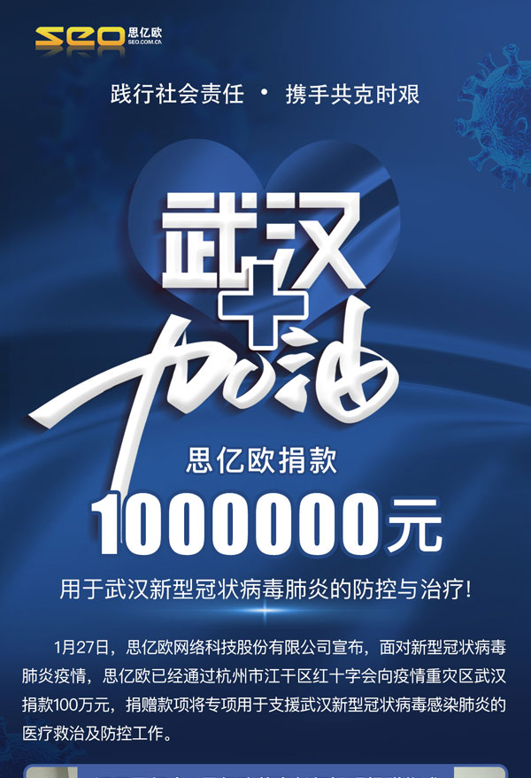 思亿欧为武汉捐款100万