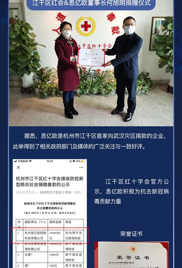 思亿欧为武汉慈善捐款100万