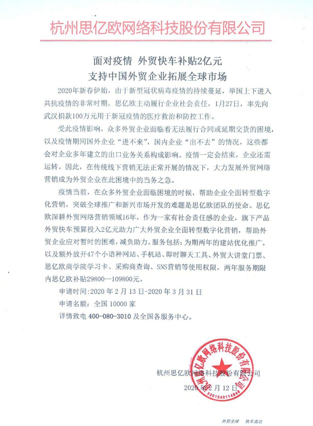 外贸快车补贴2亿元支持中国外贸企业拓展全球市场