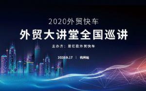 外贸快车2020外贸大讲堂【杭州站】圆满落幕!