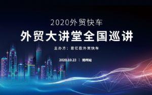 外贸快车2020外贸大讲堂【郑州站】圆满落幕!