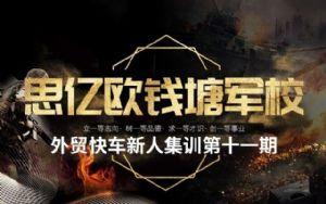 思亿欧钱塘军校 —— 外贸快车新人集训第十一期圆满落幕!